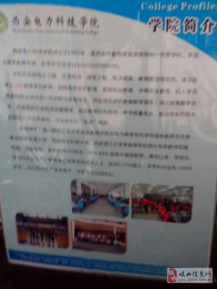 2013年西安电力科技学院驻888真人娱乐招生办
