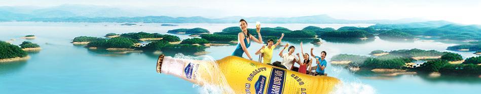 【杭州千岛湖啤酒有限公司招聘信息|淳安名企招聘】