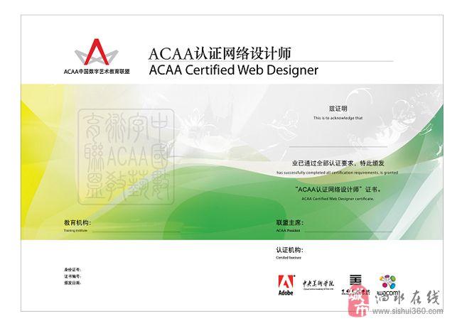 学职业技能到全国连锁设计师考试?#34892;模?#27863;水分校开业了