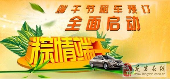 提供各类型小车出租-龙岩龙腾店