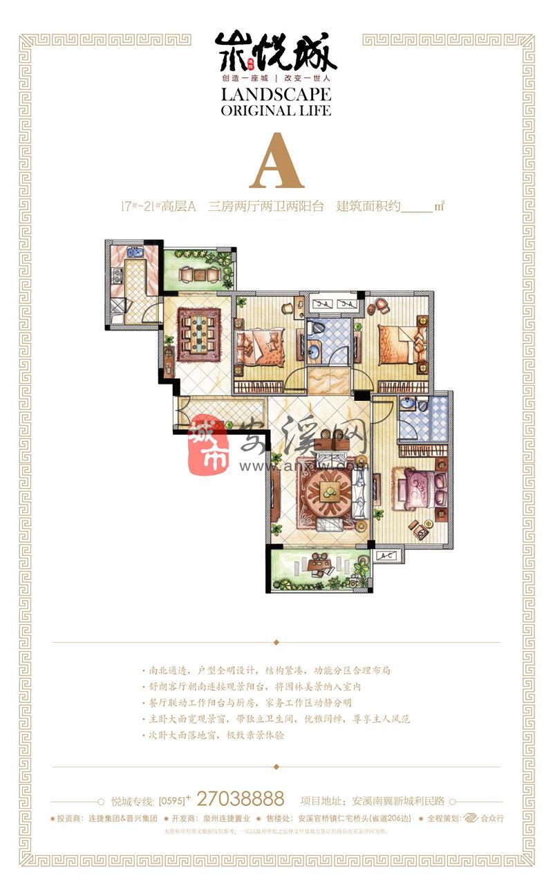17#-21#高层A 三房两厅两卫两阳台 面积135�O
