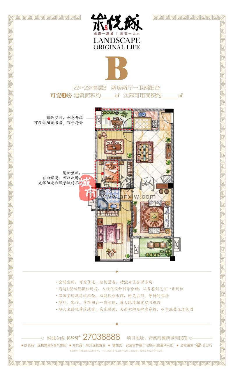 22#-23#高层B 两房两厅一卫两阳台面积:98�O