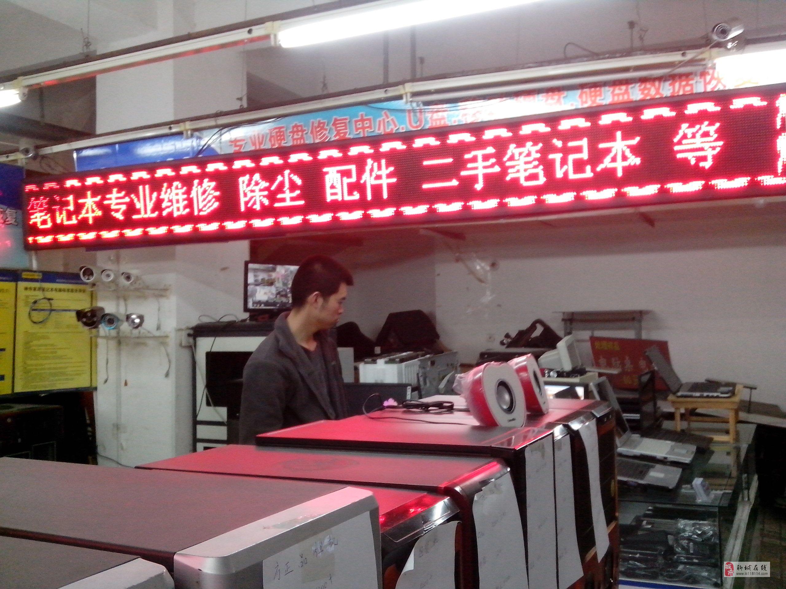 闸口科技市场电脑维修部