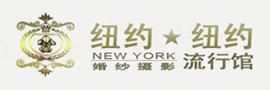 南阳纽约纽约婚纱摄影