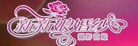 南阳新新娘婚纱摄影