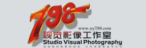南阳798摄影工作室