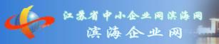 滨海县中小企业发展中心