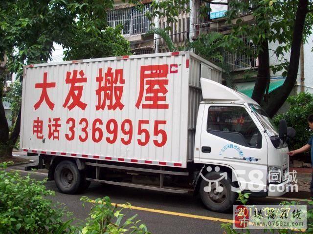 珠海搬家→五十铃全国运货
