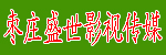 枣庄盛世影视传媒