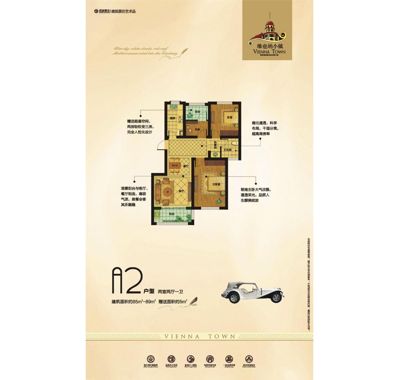 A2户型 两室两厅一卫
