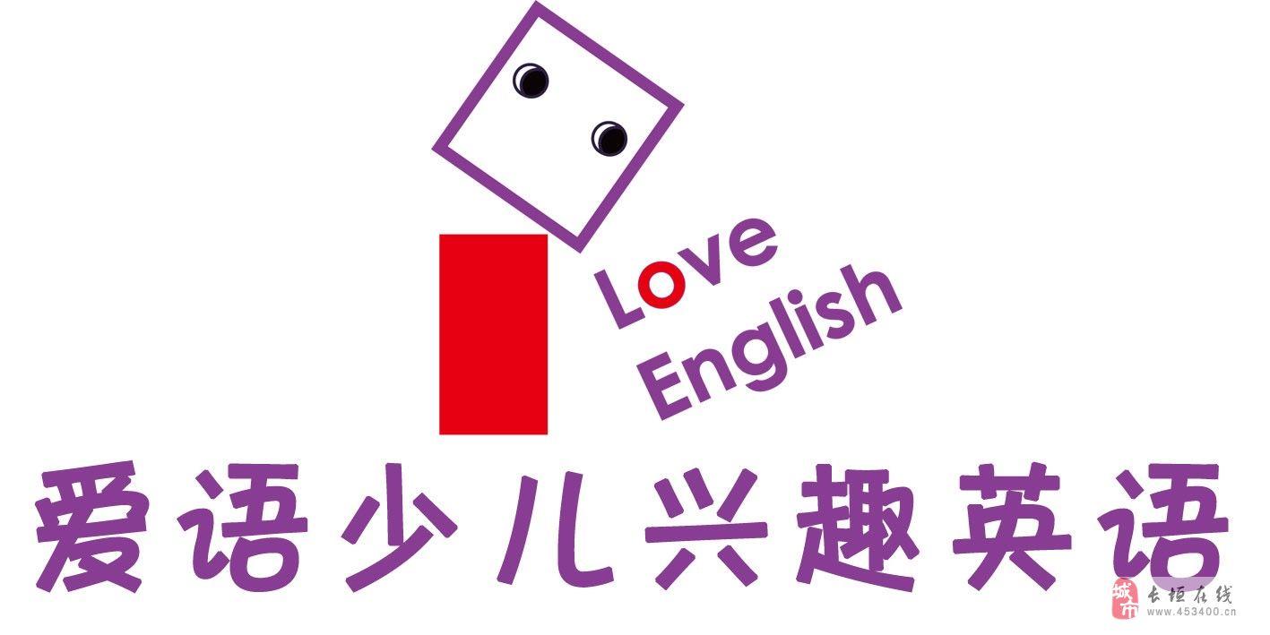 爱语少儿兴趣英语班