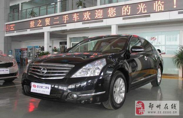 郑州世之贸二手车5S服务 10款天籁2.5XL周