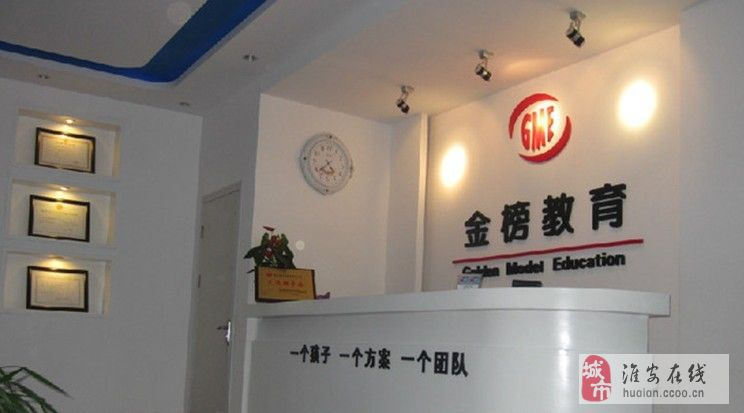金榜教育機構——中國中小學課外輔導專家