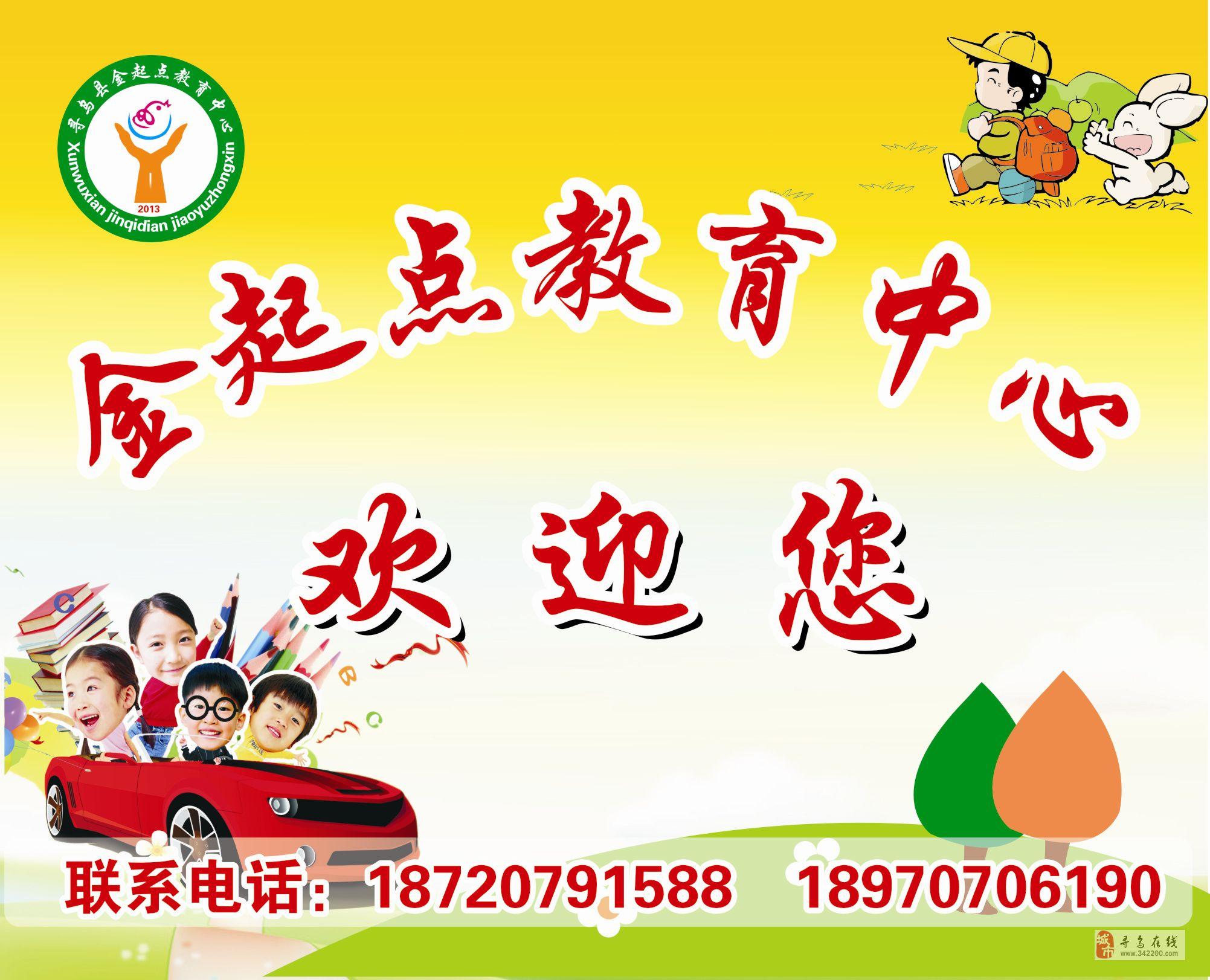 寻乌县金起点教育中心暑期招生开始啦!