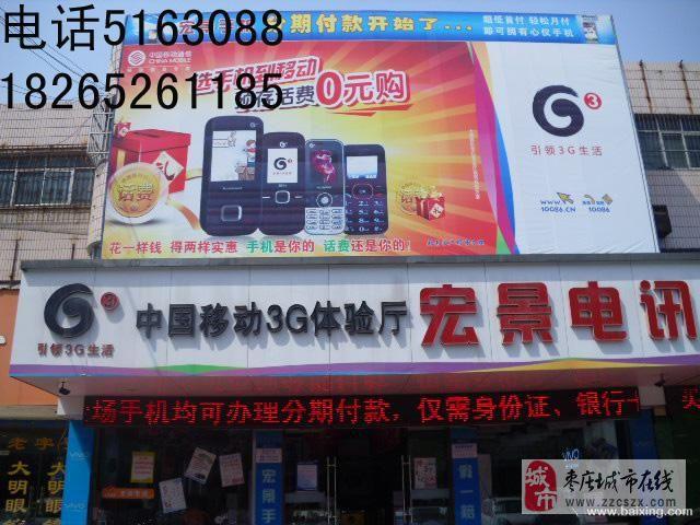 三星B9388手机分期421元每月滕州宏景电讯