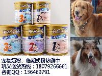 寵物奶粉出售中,欲購從速