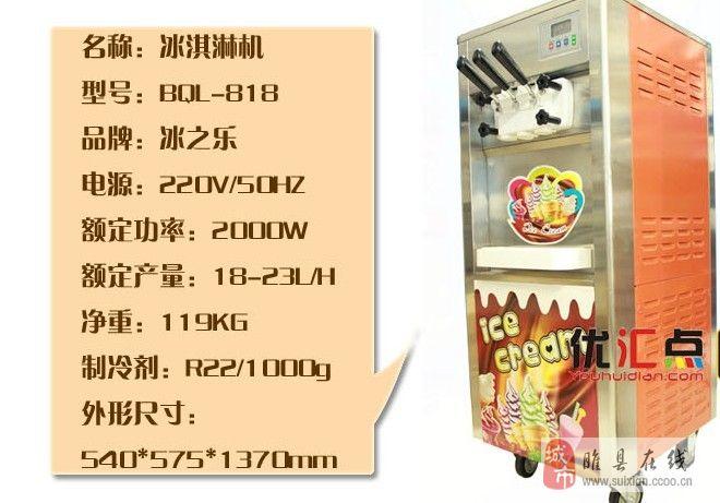 冰之樂冰淇淋機