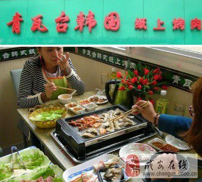 青瓦臺韓式紙上烤肉,您從未有過的味覺盛宴!!!