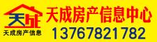 乐平市天成房产中介信息中心
