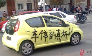 [贴图]有车族注意了――车主乱停车的杯具下场