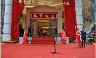 新奉节饭店举办开业庆典