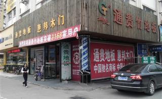 南昌通贵竹地板 奥运选用产品,行业排名第一
