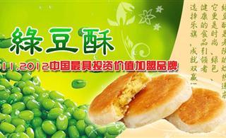 欢迎光临五河县乐旗派绿豆酥店品尝。地址:五河县青年路原民政局楼下