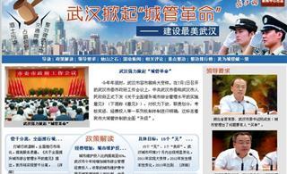 武汉官方回应:城管成立武装部不会加重暴力色彩