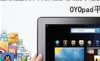 终端的终极对决OYOpad和iPad哪个好