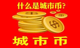 什么是城市币?城市币能干什么?