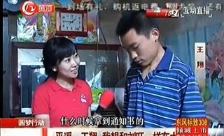 圆梦行动 平遥中学:王翔 我想和刘旺一样在太空翱翔