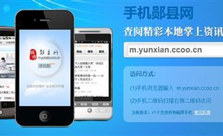 """郧县网""""手机版""""网站正式上线"""