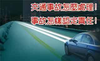 交通事故怎么处理  事故每天发生责任各有不同