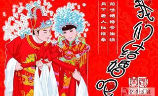 议中国古代婚礼