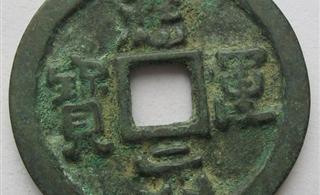 张家川惊现北宋李顺农民起义军货币