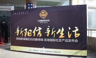 阳城新城南区暨德瑞・龙湖国际社区产品发布会今日召开
