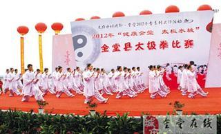 "2012年""健康金堂,太�O水城""太�O拳比�隆重�e行"