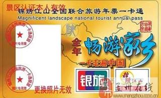 孟州在线 开始办理 2013年全国旅游年票