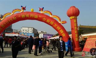 宁远文庙广场正在举行大型现场招聘会