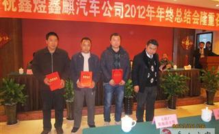 鑫煜・鑫麒汽�服�展�司2012年年�K��Y��