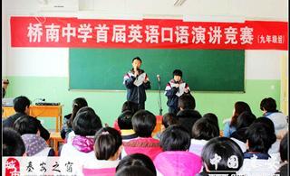 桥南中学举办首届英语口语演讲竞赛