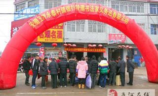 [分享]五河县永泰村镇银行迎春纳福送春联活动在大新镇拉开序幕