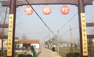 贾桥村(十月革命)