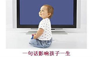 柯云路:改变孩子命运的一句话(图)