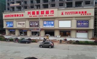 祁东兴隆建材超市新店试营业 5・18正式开业