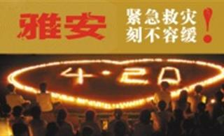 [投票][求助][讨论][原创]雅安市芦山县地震捐款一览表之灾情关注