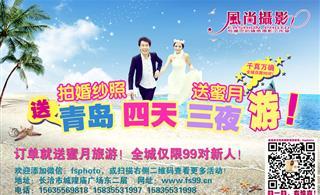 拍婚照送青岛四天三夜蜜月旅游!