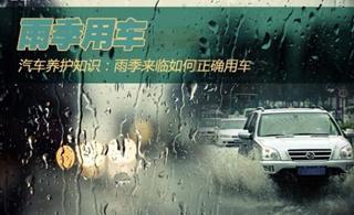 """做到""""未雨绸缪""""雨季用车养护小常识"""