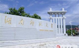 毕业季,离别季——湖南师范大学毕业生