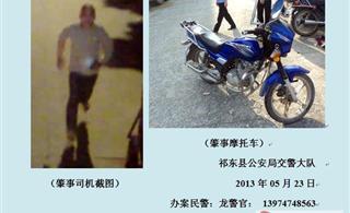 澳门网上投注娱乐5·22摩托肇事致死案悬赏通告